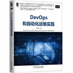 DevOps 和自動化運維實踐-cover