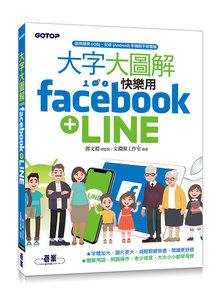 大字大圖解 -- 快樂用 Facebook+LINE-cover