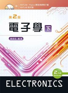 電子學 (下), 2/e-cover