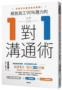 解放員工90%潛力的1對1溝通術:來自日本雅虎成功經驗!-cover