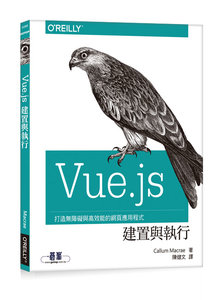 Vue.js 建置與執行 (Vue.js: Up and Running: Building Accessible and Performant Web Apps)-cover