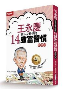 王永慶來不及教你的 14個致富習慣 (增修版)-cover