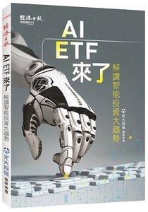 AI ETF來了:解讀智能投資大趨勢-cover
