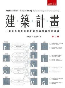 建築計畫:一個從無到有的設計思考過程與可行之道, 2/e-cover