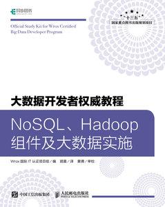 大數據開發者權威教程 NoSQL Hadoop組件及大數據實施-cover