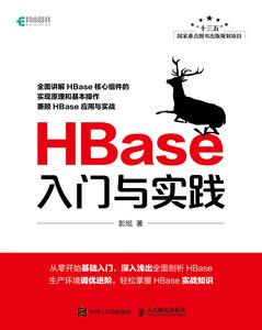 HBase 入門與實踐-cover