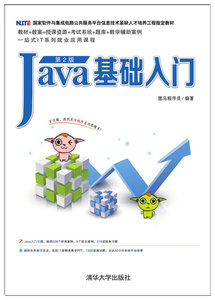 Java基礎入門(第2版)-cover