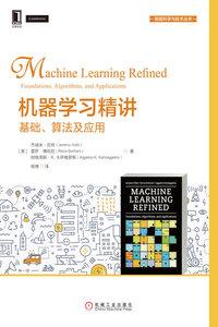 機器學習精講:基礎、算法及應用-cover
