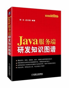 Java 服務端研發知識圖譜-cover