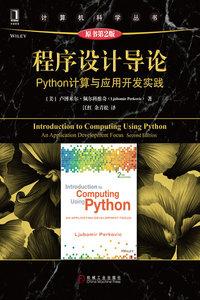 程序設計導論:Python計算與應用開發實踐(原書第2版)-cover