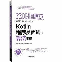 Kotlin程序員面試算法寶典-cover