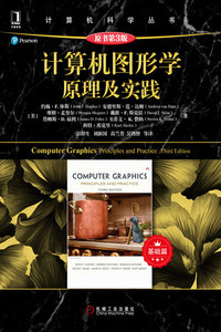電腦圖形學原理及實踐, 3/e  (基礎篇) (Computer Graphics: Principles and Practice, 3/e)-cover