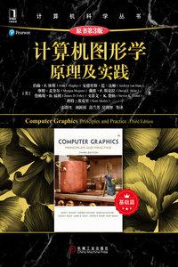 電腦圖形學原理及實踐, 3/e  (基礎篇) (Computer Graphics: Principles and Practice, 3/e)