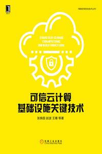 可信雲計算基礎設施關鍵技術-cover