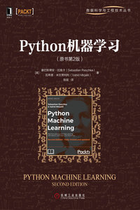 Python 機器學習, 2/e (簡中版)(Python Machine Learning, 2/e)-cover