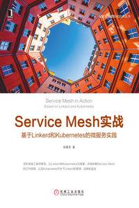 Service Mesh實戰:基於Linkerd和Kubernetes的微服務實踐-cover