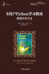 R用戶Python學習指南:數據科學方法-cover