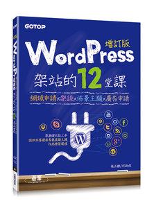 WordPress 架站的 12堂課 <增訂版>|網域申請x架設x佈景主題x廣告申請-cover