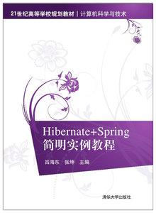 Hibernate + Spring 簡明實例教程-cover