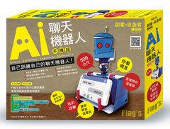 FLAG'S 創客‧自造者工作坊 -- AI聊天機器人手機座