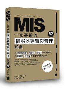 MIS 一定要懂的 82個伺服器建置與管理知識-cover