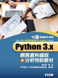 TQC+ Python 3.x 網頁資料擷取與分析特訓教材-cover