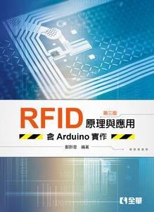 RFID 原理與應用-含 Arduino 實作, 3/e-cover