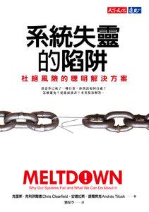 系統失靈的陷阱:杜絕風險的聰明解決方案-cover