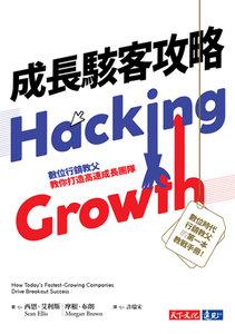 成長駭客攻略:數位行銷教父教你打造高速成長團隊-cover