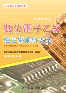 數位電子乙級檢定學術科大全, 4/e-cover