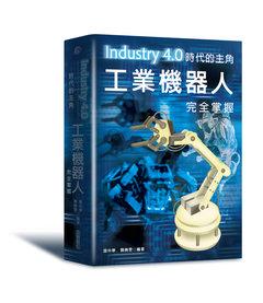Industry4.0 時代的主角 : 工業機器人完全掌握 (舊名: 親手操作,控制及校調工業機器人)-cover