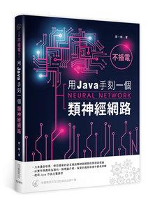 不插電:用 Java 手刻一個類神經網路-cover
