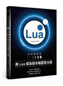 月亮般輕盈:用 Lua 成為指令稿語言大師