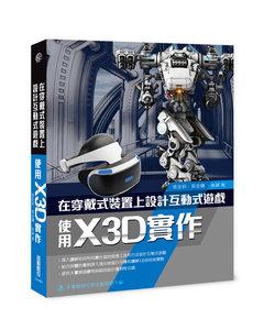 在穿戴式裝置上設計互動式遊戲:使用 X3D 實作-cover
