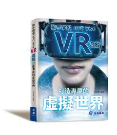打造專屬的虛擬世界:動手開發 HTC Vive VR 遊戲-cover