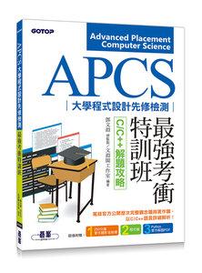 APCS 大學程式設計先修檢測最強考衝特訓班 -- C/C++ 解題攻略-cover