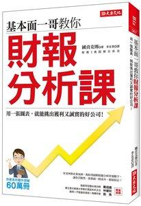 基本面一哥教你 財報分析課:用一張圖表,就能挑出獲利又誠實的好公司!-cover
