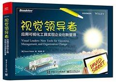 視覺領導者:應用可視化工具實現企業創新管理-cover