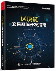 區塊鏈:交易系統開發指南-cover