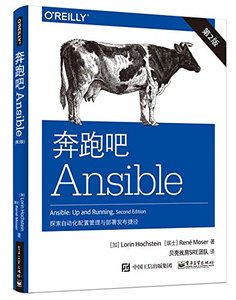 奔跑吧 Ansible : 探索自動化配置與部署捷徑, 2/e (Ansible : Up and Running : Automating Configuration Management and Deployment the Easy Way, 2/e)-cover