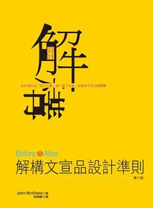 Before & After:解構文宣品設計準則, 6/e-cover