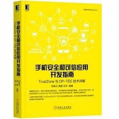 手機安全和可信應用開發指南 : TrustZone 與 OP-TEE 技術詳解-cover