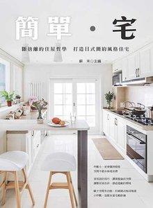 簡單‧宅──斷捨離的住屋哲學,打造日式簡約風格住宅-cover