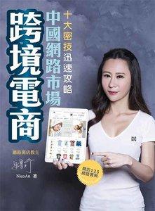 跨境電商 -- 十大密技迅速攻略中國網路市場-cover