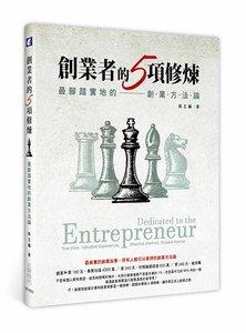 創業者的五項修煉 — 最腳踏實地的創業方法論-cover