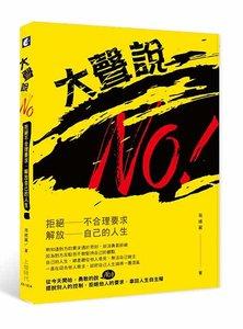 大聲說 NO!:拒絕不合理要求,解放自己的人生-cover