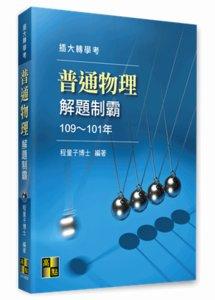 普通物理解題制霸 (109~101年)(適用: 轉學考)-cover