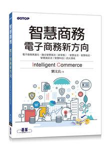 智慧商務 -- 電子商務新方向-cover