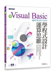 用 Visual Basic 學程式設計運算思維 (適用VB 2017/2015)-cover