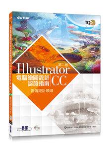 TQC+ 電腦繪圖設計認證指南 Illustrator CC, 2/e-cover